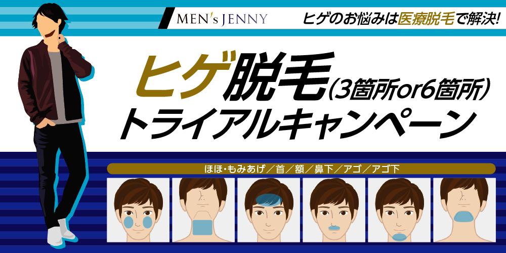 【ヒゲ脱毛】トライアルキャンペーン