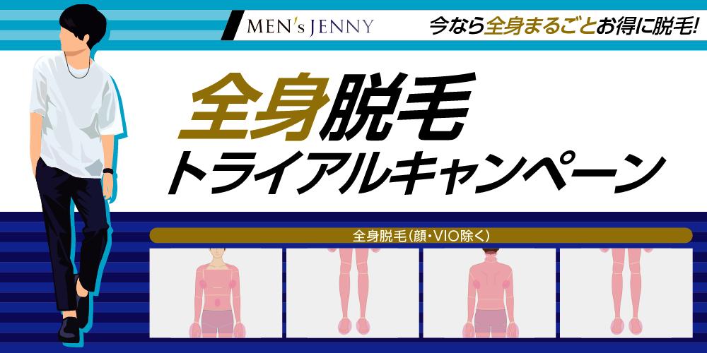 【全身脱毛】トライアルキャンペーン
