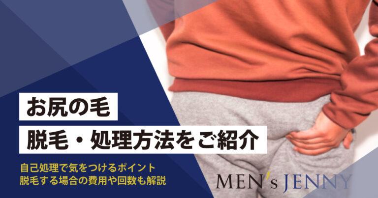 毛 カッター けつ 【楽天市場】アンダーヘア カッター