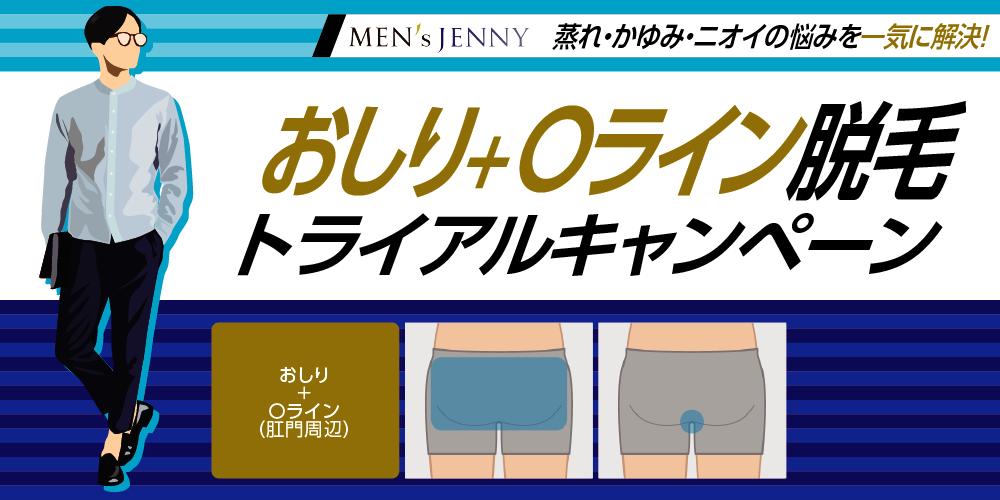 【おしり+Oライン脱毛】トライアルキャンペーン