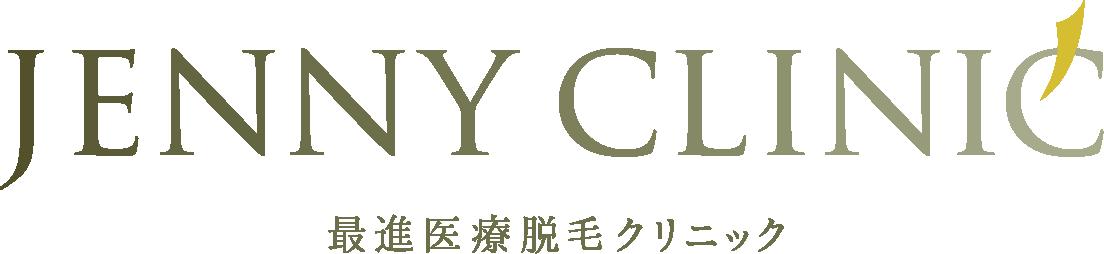【新宿・池袋・渋谷・横浜】全身医療脱毛専門ジェニークリニック
